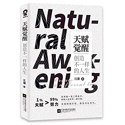 Natural Awakening: Create a Different Life (Chinese Edition)